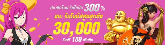 โบนัสต้อนรับ 300% สูงสุดถึง 30,000