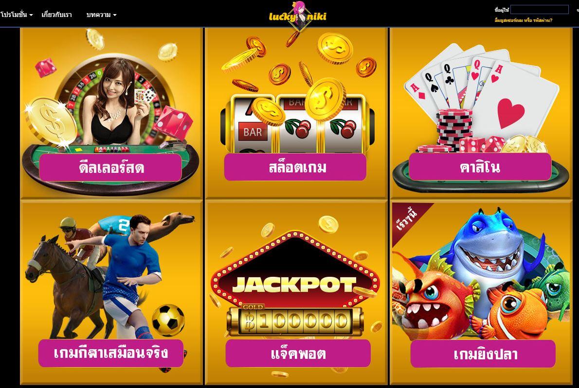 Luckyniki คาสิโนออนไลน์