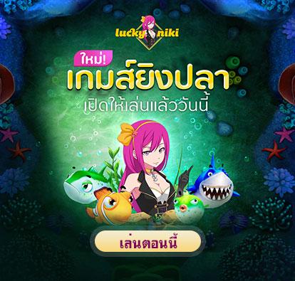 เกมยิงปลาเปิดให้เล่นแล้ววันนี้ที่ LuckyNiki
