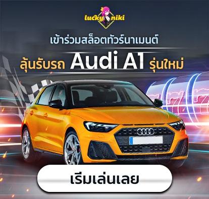 เข้าร่วมสล็อตทัวร์นาเมนต์ ลุ้นรับรถ Audi A1 รุ่นใหม่ ได้ทุกสัปดาห์ที่ LuckyNiki