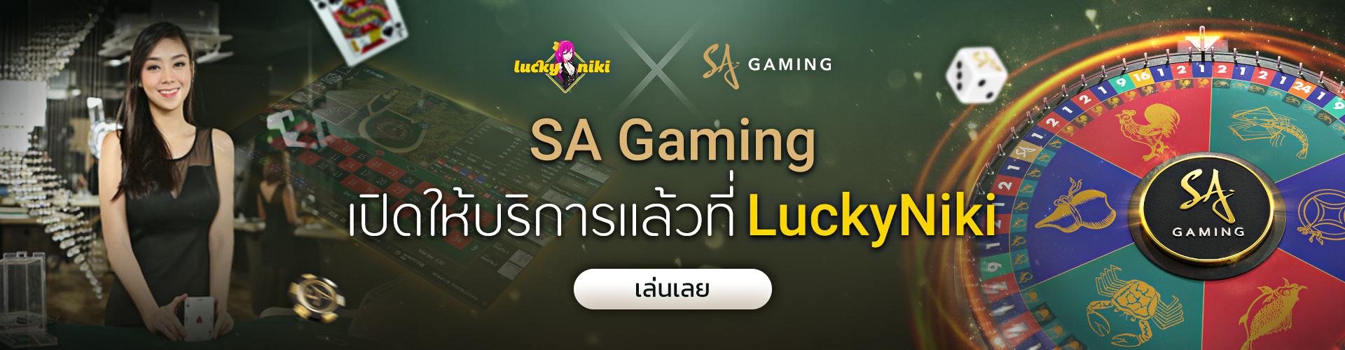 SA Gaming เปิดให้บริการแล้วที่ LuckyNiki วันนี้