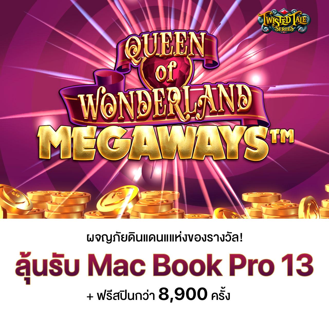 เล่นเกมสล็อตออนไลน์ LuckyNiki ลุ้นรับ Mac book Pro ฟรี