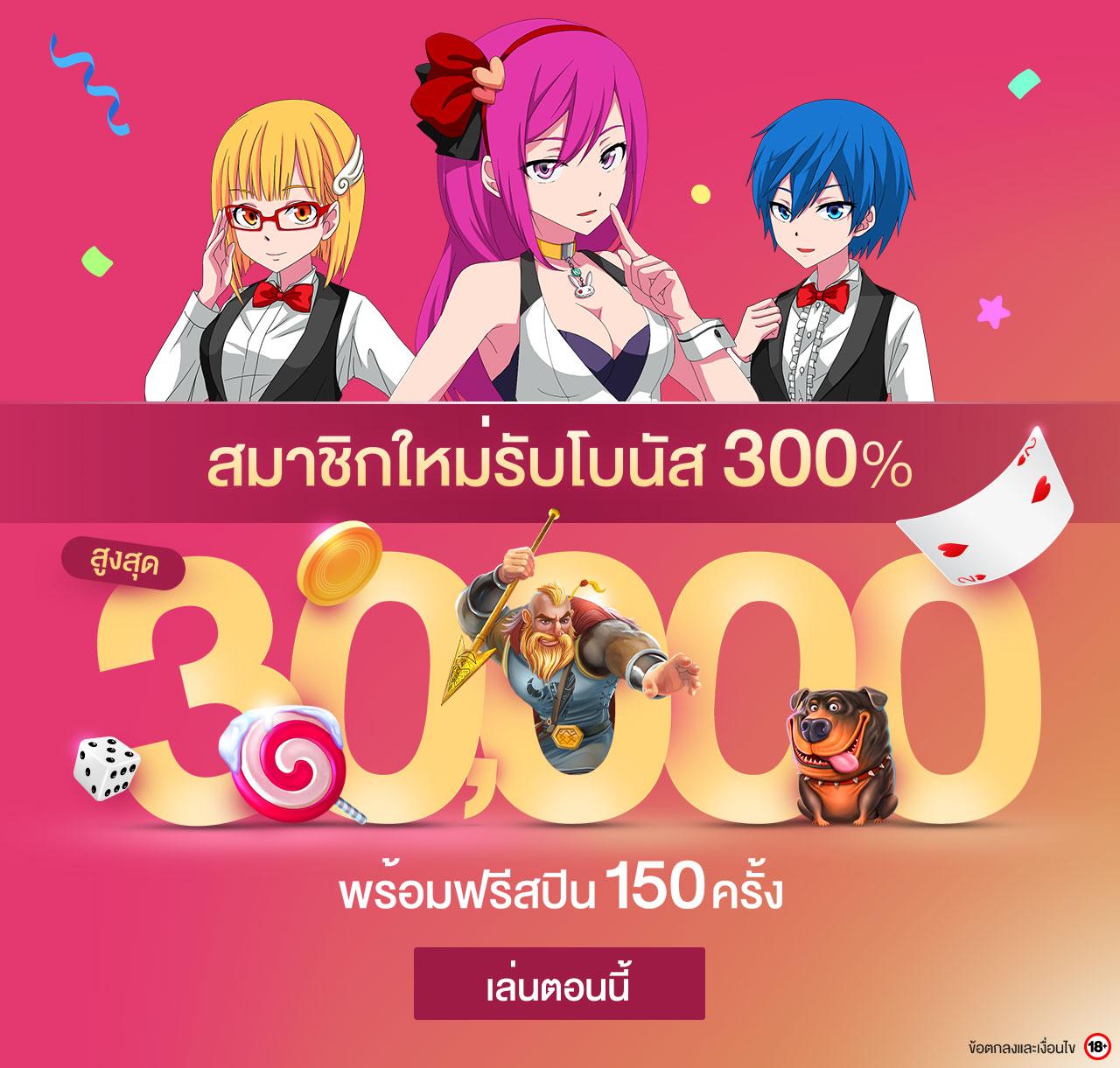 สมาชิกใหม่ LuckyNiki รับโบนัสฟรี 300% สูงสุดถึง 30,000
