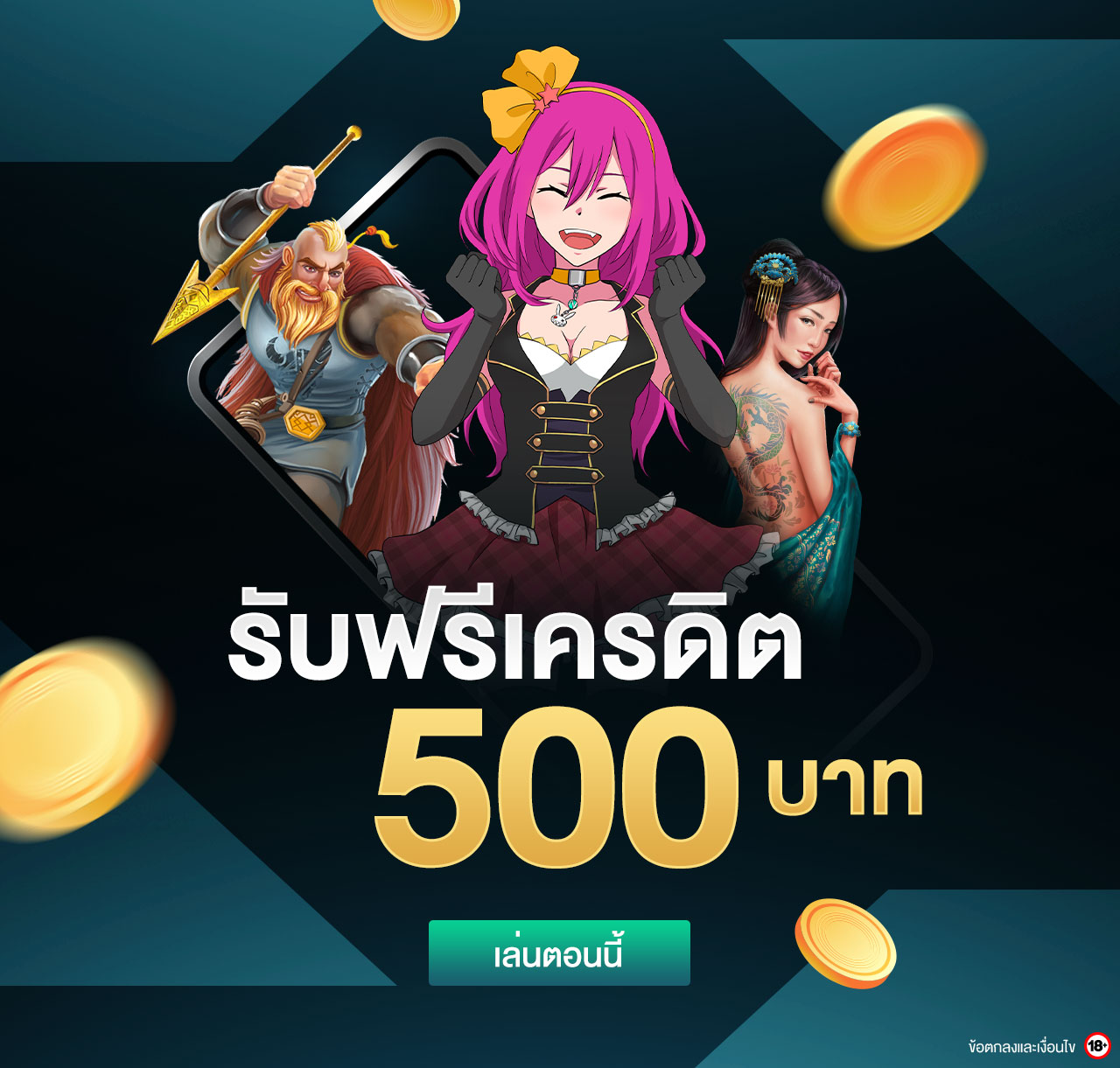 LuckyNiki แจกเครดิตฟรี 500