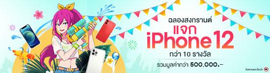 ฉลองสงกรานต์ LuckyNiki แจก iPhone12 มูลค่ารวมกว่า 500,000 บาท