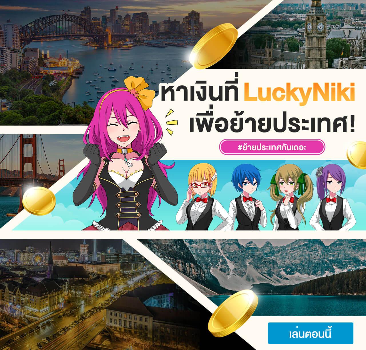 หาเงินที่ LuckyNiki เพื่อย้ายประเทศ #ย้ายประเทศกันเถอะ