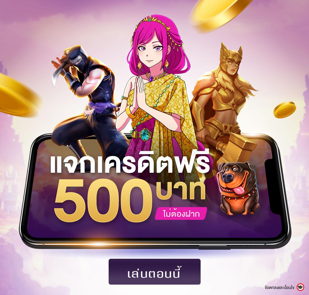 สมัครสมาชิก LuckyNiki รับเครดิตฟรี 500