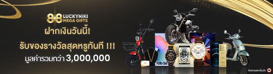 ฝากเงินเล่นที่ LuckyNiki รับของรางวัลพิเศษกว่า 3,000,000 ทันที